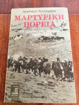Μαρτυρική Πορεία, Το χρονικό της ομηρίας 1922 - 1924