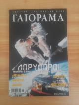 Experiment - Γαιόραμα, Έτος 8, τεύχος 44