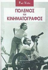 Πόλεμος και κινηματογράφος