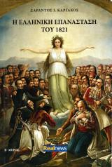Η Ελληνική Επανάσταση του 1821 (Β μέρος)