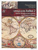 Παγκόσμια Ιστορία 22: Ιστορικός Άτλας 2