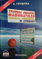 Τράπεζα Θεμάτων Μαθηματικών Άλγεβρα- Γεωμετρία Β΄ Λυκείου