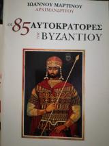 Οι 85 Αυτοκράτορες του Βυζαντίου