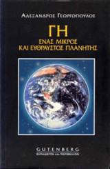 Γη, ένας μικρός και εύθραυστος πλανήτης
