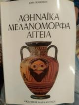 Αθηναϊκά μελανόμορφα αγγεία