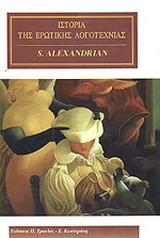 Ιστορία της ερωτικής λογοτεχνίας