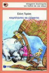 Κουμπότρυπες και ελέφαντες