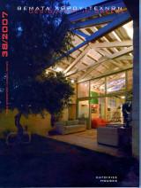 Θέματα χώρου και τεχνών, τεύχος 38, 2007