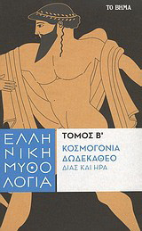 Ελληνική μυθολογία: Κοσμογονία, Δωδεκάθεο, Δίας και Ήρα