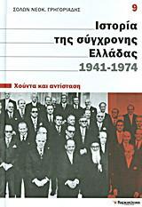 Ιστορία της σύγχρονης Ελλάδας, 1941-1974: Χούντα και αντίσταση