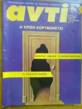 Αντι τευχος 397