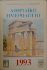 Αθηναϊκό ημερολόγιο