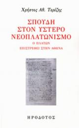 ΣΠΟΥΔΗ ΣΤΟΝ ΥΣΤΕΡΟ ΝΕΟΠΛΑΤΩΝΙΣΜΟ