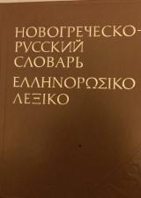 Ελληνορωσικο λεξικό
