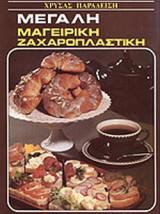 ΜΕΓΑΛΗ ΜΑΓΕΙΡΙΚΗ - ΖΑΧΑΡΟΠΛΑΣΤΙΚΗ
