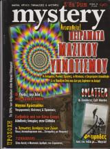 Mystery, τεύχος 25