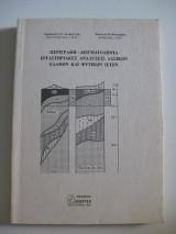 Περιγραφή - Δειγματοληψία - Εργαστηριακές αναλύσεις δασικών εδαφών και φυτικών ιστών