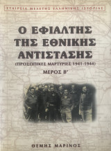 Ο εφιάλτης της εθνικής αντίστασης. (Προσωπικές μαρτυρίες 1941-1944) - Μέρος Β