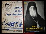 Μίλησα με τον Άγιο Νεκτάριο - Συνεντεύξεις με 30+1 Ανθρώπους που τον γνώρισαν (2Τομο)