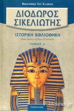 Μύθοι βασιλείς και έθιμα της Αιγύπτου