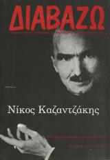 Διαβαζω τ.190 Ν. Καζαντζακης