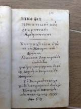 Σύνοψις πρακτικής και θεωρητικής αριθμητικής χειρόγραφο του 1859 ( μοναδικό αντίτυπο)!!!