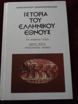 Ιστορια του Ελληνικου εθνους (Στη σημερινη γλωσσα, Τομος 1)