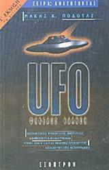 UFO. ΦΑΚΕΛΟΣ ΕΛΛΑΔΑ