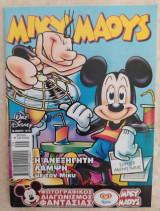Μίκυ Μάους #1879 (2002)