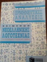 Ερμηνευτικές Αναλύσεις κειμένων Νεοελληνικής Λογοτεχνίας για Β Λυκείου Α΄μέρος