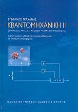Κβαντομηχανική 2