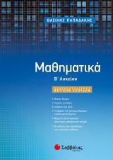 Μαθηματικά Β' Λυκείου Προσανατολισμού Θετικών Σπουδών