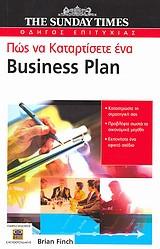 Πώς να καταρτίσετε ένα Business Plan