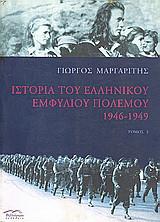 Ιστορία του ελληνικού εμφυλίου πολέμου 1946-1949