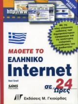 Μάθετε το ελληνικό Internet σε 24 ώρες