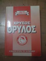 Ολυμπιακοs  1925-1997