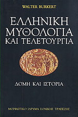 Ελληνική μυθολογία και τελετουργία