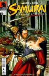 Samurai Τευχος 5 Γη και Ουρανος