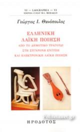 Ελληνική λαϊκή ποίηση