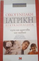 Εγκυκλοπαίδεια Υγεία και φροντίδα του παιδιού