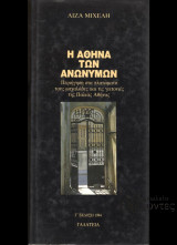 Η Αθήνα των ανωνύμων