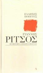 Έλληνες ποιητές. Γιάννης Ρίτσος. Εργοβιογραφία - Ανθολογία - Απαγγελία