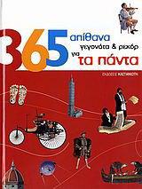 365 απίθανα γεγονότα και ρεκόρ για τα πάντα
