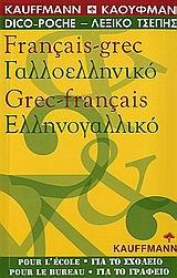 Γαλλοελληνικό, ελληνογαλλικό λεξικό τσέπης