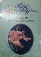 Η γυναικα του Αλιστερ Love Story No 519