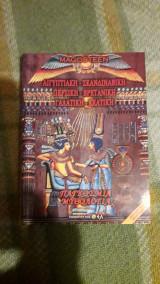 Αιγυπτιακή Σκανδιναβική Περσική Γαλατική Κέλτικη Μυθολογία