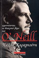 Ερμηνεύοντας το θεατρικό λόγο του O'Neill