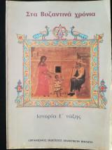 Στα βυζαντινά χρόνια