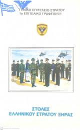 Στολές Ελληνικού Στρατού Ξηράς