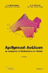 Αριθμητική Ανάλυση με εφαρμογές σε Mathematica και Matlab